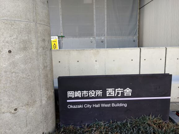 岡崎市役所の西庁舎