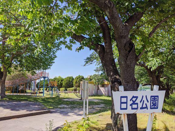日名公園の看板