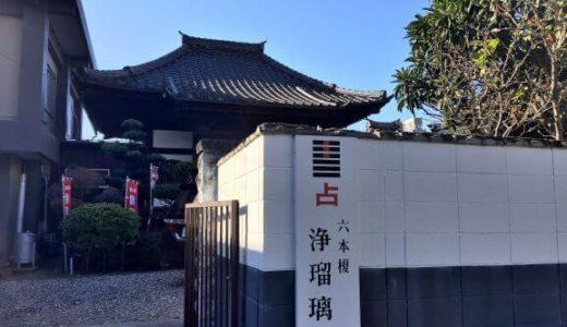 【東海オンエア 聖地】浄瑠璃寺