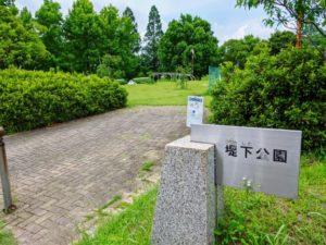 堤下公園の看板