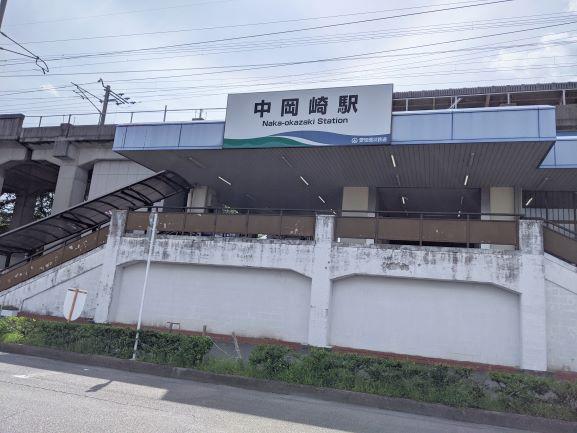中岡崎駅の外観
