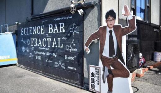 【東海オンエア 聖地】FRACTAL