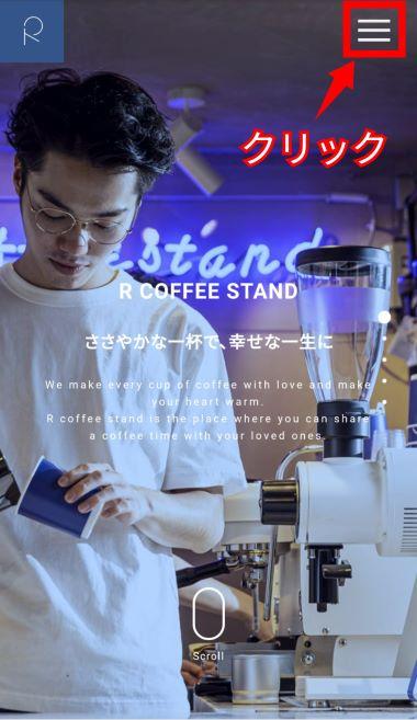 R COFFEE STANDの予約方法