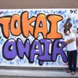 【岡崎市の新観光スポット】東海オンエア壁画はココにある!