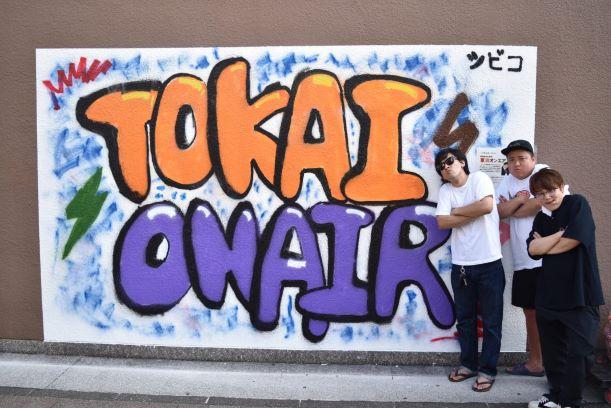 岡崎シビコにある東海オンエア壁画