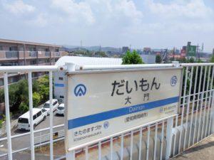 大門駅のホーム