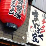 まんぷく家東岡崎駅前店の外観