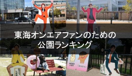 東海オンエアファンのための公園ランキング ベスト10【岡崎市】