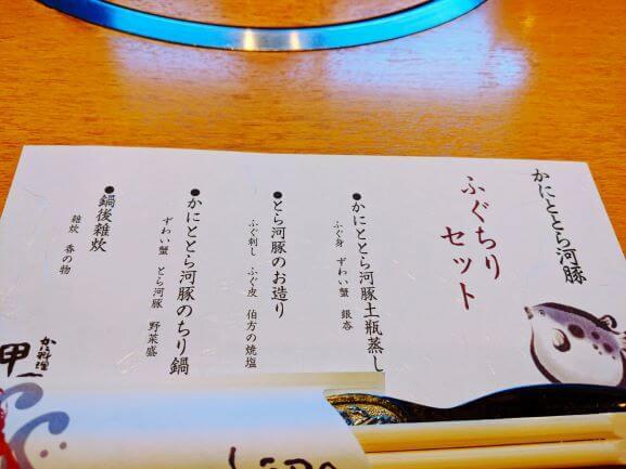 かに料理 岡崎甲羅のふぐちりセットのメニュー
