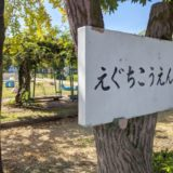 江口公園の入り口