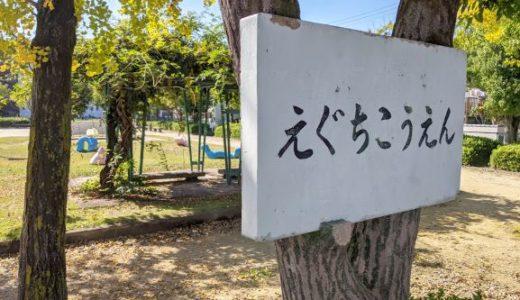 【東海オンエア 聖地】江口公園