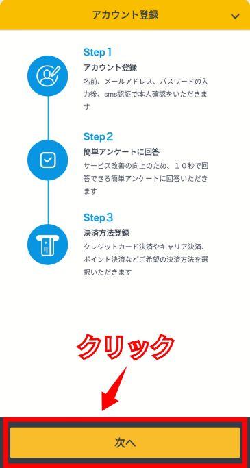 HELLO CYCLEの登録方法