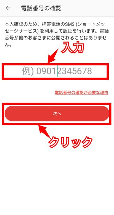 メルカリの登録方法