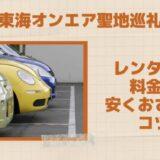 岡崎市のレンタカー料金を安くおさえるコツを紹介【東海オンエア聖地を巡るなら必須】のサムネイル