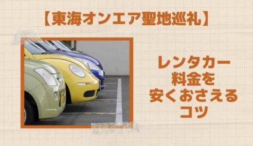 【お得情報】岡崎市のレンタカー料金を安くおさえるコツを紹介