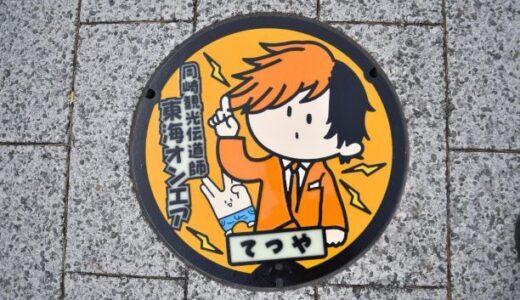 【東海オンエア 聖地】名鉄 東岡崎駅