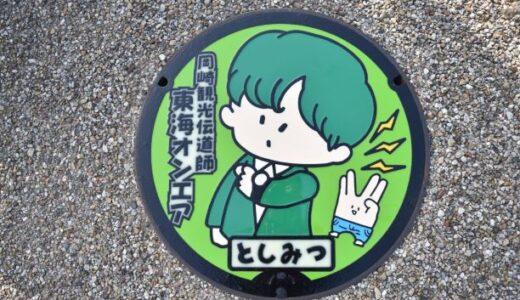 【東海オンエア 聖地】道の駅「藤川宿」