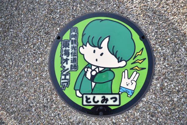道の駅「藤川宿」に設置されている東海オンエアマンホール「としみつ」