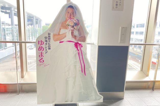 東岡崎駅に設置されている東海オンエア等身大パネル「ウェディングver.」ゆめまる