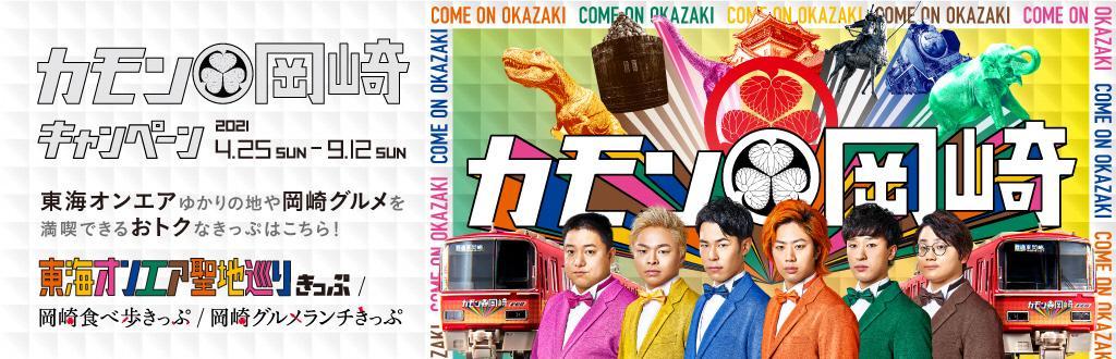 カモン岡崎の広告