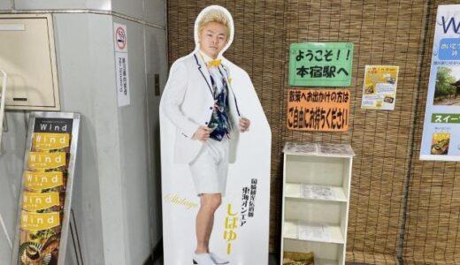 【東海オンエア 聖地】本宿駅