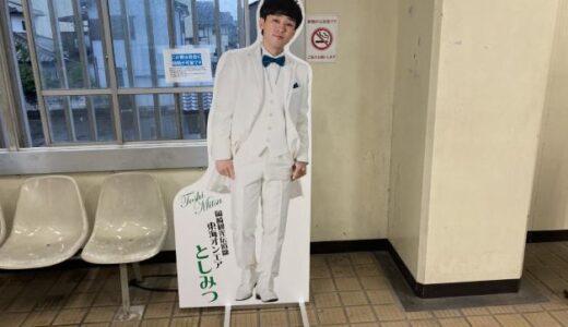 【東海オンエア 聖地】中岡崎駅