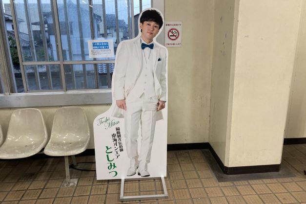 中岡崎駅に設置されている東海オンエア等身大パネル「ウェディングver.」としみつ