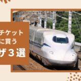 新幹線のチケットをお得かつ安く買う裏ワザ3選のサムネイル
