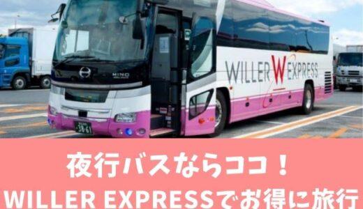 【安くて快適】岡崎発着の夜行バスはWILLER EXPRESSが一番おすすめ!