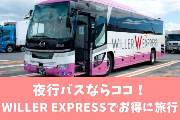 【安くて快適】岡崎発着の夜行バスはWILLER EXPRESSが一番おすすめ!のサムネイル