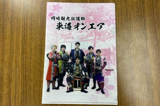 岡崎市役所で配布されている東海オンエアクリアファイル