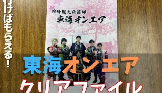 【夏休み限定】岡崎市役所に行けば東海オンエアクリアファイルが貰える!